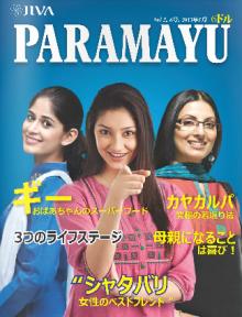 paramayu5